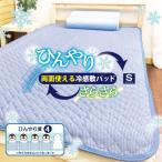 敷きパッド 敷パッド ベッドパッド 両面使える クール COOL 夏 100×205cm シングル リバーシブル ひんやり