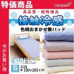 パッド 敷きパッド シーツ シングル 冷感 ひんやり 敷パッド 色柄素材おまかせ 100×205cm 格安 特価