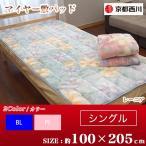 【京都西川】超特価 敷きパッド シーツ マイヤー敷パッド ふんわり 暖か 気持ち良い 約100x205cm シングル★レーニア