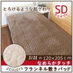 敷きパッド 敷パッド ベッドパッド フランネル 冬 120×205cm セミダブル SD あったか