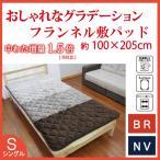 敷きパッド 敷パッド ベッドパッド フランネル 冬 100×205cm シングル S あったか グラデーション