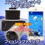 Wifi 水中モニターシステム スマホで表示 水中カメラ フィッシュファインダー 水中録画・撮影 魚群探知機