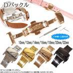 腕時計ベルト Dバックル ステンレス バネ棒・交換工具付 プッシュ式 尾錠 交換用バックルのみ 10mm 12mm 14mm 16mm 18mm 20mm 22mm