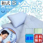 在庫限定 1580円 冷感 布団カバー 3点セット シングルサイズ  掛け布団カバー 敷き布団カバー 枕カバー