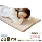 6つ折り ごろ寝マット お昼寝布団 65×175×3cm 軽量 ごろ寝布団