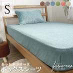 あったか マイクロフリース ベッドシーツ ベッド用 ボックスシーツ あたたか シングルサイズ
