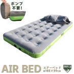 エアーベッド エアベッド キャンプ 非常 防災 コンパクト 車中泊 188×99×22 エアマット ポンプ不要 レジャー アウトドア 来客 簡易ベッド