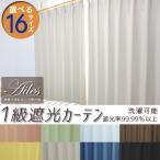 1級 遮光 一級遮光 無地 北欧 おしゃれ カーテン シンプル 洗濯可能 選べる16サイズ