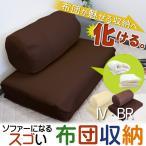 布団収納ケース 布団収納袋 ソファーになる シングルサイズ ソファーカバー