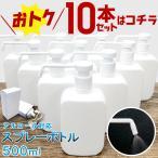 スプレーボトル 500ml 10本セット アルコール対応 遮光容器 ポンプ スプレー ボトル 次亜塩素酸水 詰替えボトル 消毒用スプレー 在庫限り
