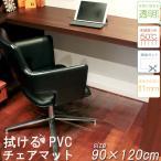 チェアマット 拭ける PVC 90×120cm 簡単 透明 クリア 汚れ防止 傷防止 デスクマット 机 勉強机 シンプル クリアマット 床暖房 カット