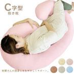 抱き枕 妊婦 C型 C形 C字型 授乳クッション にも使える 女性 男性 洗える マタニティ 綿100% 枕 だきまくら まくら C型枕 シンプル 無地