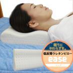 低反発 枕 イーズ ease 高い通気性 まくら 低反発枕 ストレートネック いびき 整体枕 寝具
