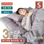 布団セット シングル 3点セット 掛け布団 敷き布団 枕 3点 セット シングルサイズ S 送料無料