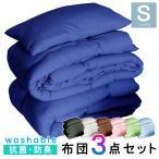 布団セット シングルサイズ 3点セット 掛け布団 敷き布団 枕 3点