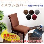 ショッピング椅子 椅子カバー ポケット付き椅子フルカバーイスカバー 椅子フルカバー ストレッチ フィット アウトレット