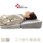 枕 メディカルライフ ピロー type-9 傾斜枕 低反発枕 二つ折り枕 逆流性食道炎 の方にもおすすめ 低反発 なだらか まくら 傾斜 枕 妊婦