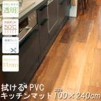 キッチンマット 台所 拭ける PVC 100×240cm 簡単 透明 クリア 汚れ防止 キズ防止 キッチン マット 大判 シンプル クリアマット 床暖房 カット