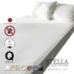 ベッドシーツ クイーンサイズ 綿100% 日本製 ボックスシーツ サテンストライプ 高級ホテル仕様