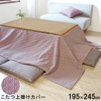 こたつ上掛けカバー こたつカバー 長方形 上掛け 195×245 マルチカバー ソファーカバー 洗える ふくれ織 ジャガード織 おしゃれ カバー