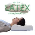 天然LATEX ラテックス 100%使用 ピロー 枕 抗菌 防ダニ 防カビ