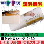 マニフレックス シーツ 正規品 magniflex シングル サイズ  3種類
