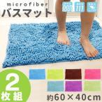 バスマット  2枚セット マイクロファイバー お風呂マット 60×40cm スーパードライバスマット 吸水 速乾 乾燥 2枚組 在庫処分価格