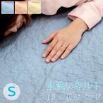 水洗いキルト 敷きパッド シングル 綿100% 涼感 100×205 敷きパット 水洗い キルト ベッドシーツ 敷き布団カバー