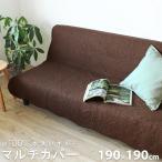 マルチカバー 水洗いキルト 正方形 190×190cm ラグ 水洗い 2畳 綿100% おしゃれ 洗える ベッドカバー ソファーカバー 夏 オールシーズン SALE価格