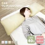 120cm幅の超ロングサイズピロー!抱き枕、クッションにも使える!