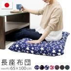 長座布団  ごろ寝 マット ごろ寝クッション 日本製  昼寝 かわいい 軽量 リビング 座布団 かわいい 柄 青 ピンク ネイビー 子ども用 おむつ替え ベビー