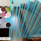 ひものれん ロング ストリングカーテン 紐暖簾 紐のれん 85×210cm