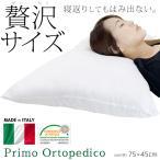 枕 まくら オルトペディコ イタリア製 プリモ 肩こり 首こり ピロー 頸椎 大きい