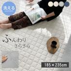 ラグマット 夏用 長方形 3畳 おしゃれ キルト 洗える ラグ カーペット flora ポコポコラグ