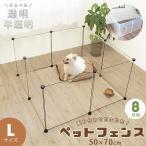 ペットフェンス ケージ ペットサークル Lサイズ 犬 子猫 小動物 うさぎ  フェレット 送料無料 小型犬 ペット用品 ケージ 仕切り 50×70cm 8枚組 透明 柵 長方形