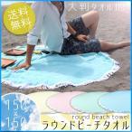 在庫限定 1000円 大判 ラウンドビーチタオル 無地 シンプル サークル ラグ ビーチマット バスタオル ラグ