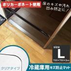 冷蔵庫 マット 〜600Lクラス 透明 70×75 冷蔵庫用 キズ防止 傷防止 傷 凹み 防止マット ポリカーボネート クリアタイプ 床暖房対応 引っ越し 新生活 Lサイズ