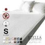 ベッドシーツ シングル 綿100% 日本製 ボックスシーツ サテンストライプ 高級ホテル仕様