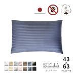枕カバー 43×63cm 綿100% 日本製 サテンストライプ ピローケース 枕用 高級ホテル仕様