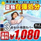 夏物在庫処分価格 1,080円 送料無料 夏 涼しい おすすめ 布団カバー3点セット