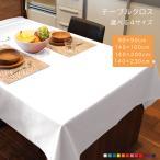テーブルクロス 140×180cm 長方形 吸水 速乾 テーブルマット マルチカバー  おしゃれ 無地 シンプル アジアン 雑貨 クロス モダン ディナー  和 和モダン