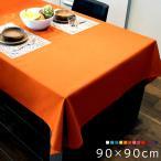 テーブルクロス 90×90cm 正方形 吸水 速乾 テーブルマット マルチカバー  おしゃれ 無地 シンプル アジアン 雑貨 クロス モダン ディナー  和 和モダン