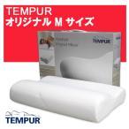 テンピュール枕 Mサイズ オリジナルネックピロー 低反発枕