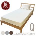 BOXシーツ クイーン Q マットレスカバー ベッドカバー ボックスシーツ ツイル 綿100% 170×200×30cm