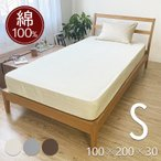 BOXシーツ シングル S マットレスカバー ベッドカバー ツイル 綿100% 100×200×30cm