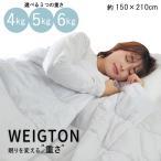 重い布団 加重布団 シングル ウェイトブランケット 加重ブランケット 150×210 5kg 6kg 掛けふとん 重い 加重  安心 睡眠 布団 安眠 WEIGTON リバーシブル