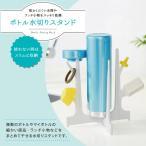 Yahoo!LIFE TOOL SHOPボトル水切りスタンド(ホワイト) K695