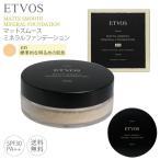 ETVOS マットスムースファンデーション #35 ファンデーション エトヴォス 明るめの標準的な肌色 ミネラルファンデーション SPF30 PA++ / 株式会社エトヴォス
