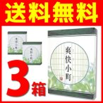 爽快小町 3箱セット(ティーバッグ 10包×3箱) 送料無料