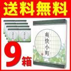 爽快小町 9箱セット(ティーバッグ 10包×9箱) 送料無料